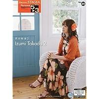 STAGEA パーソナル 5~3級 Vol.25 高田和泉2
