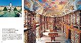 世界の美しい図書館 画像
