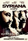 シリアナ[DVD]