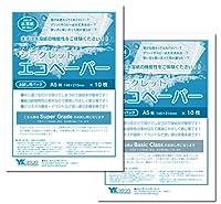 水に溶ける紙 シークレットエコペーパー(お試し用) SuperGrade+BasicClass・A5判(148×210mm)/20枚入り(各10枚×2タイプ)