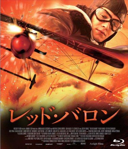 レッド・バロン [Blu-ray]