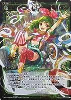 【シングルカード】WX17)快演/緑/Re-P/WX17-Re04P