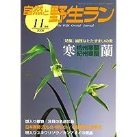 自然と野生ラン 2008年 11月号 [雑誌]