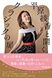 「平原綾香と開く クラシックの扉」販売ページヘ