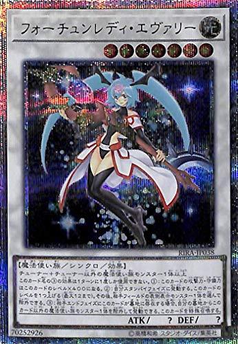 フォーチュンレディ・エヴァリー 20th シークレット 遊戯王 ライジング・ランペイジ rira-jp038