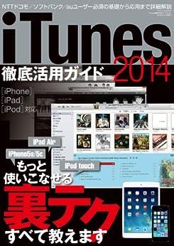 [三才ブックス]のiTunes徹底活用ガイド2014 (三才ムック vol.672)