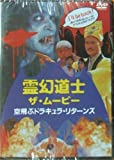 霊幻道士 ザ・ムービー [DVD]空飛ぶドラキュラ・リターンズ