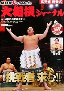NHK大相撲ジャーナル 2013年12月号