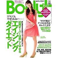 Body+ (ボディプラス) 2008年 06月号 [雑誌]