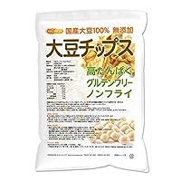 大豆チップス (SOY chips) 500g 国産大豆100%使用 [02]NICHIGA(ニチガ)