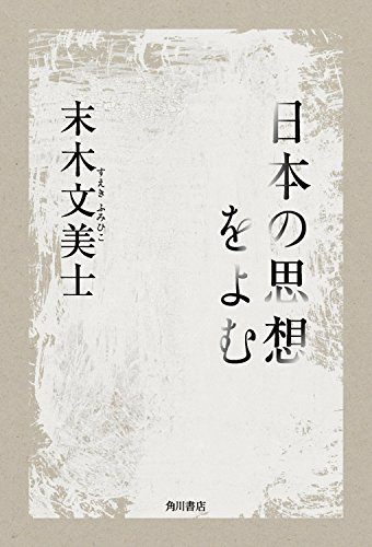 [画像:日本の思想をよむ (角川学芸出版単行本)]