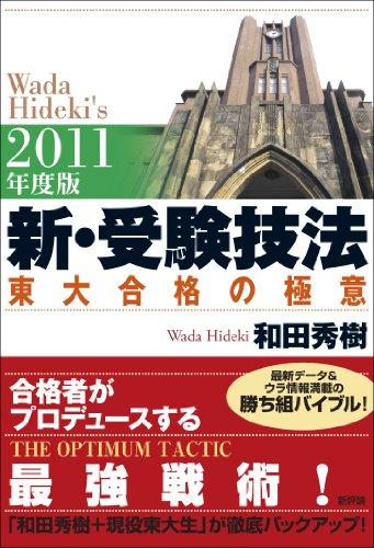 2011年度版 新・受験技法-東大合格の極意の詳細を見る