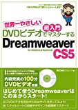 世界一やさしい 超入門 DVDビデオでマスターする Dreamweaver CS5 for Windows&Macintosh