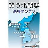 笑う北朝鮮 週刊エコノミストebooks