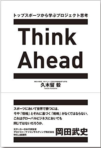 Think Ahead ―トップスポーツから学ぶプロジェクト...