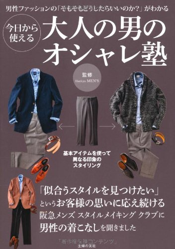 今日から使える大人の男のオシャレ塾―男性ファッションの「そもそもどうしたらいいのか?」がわかる