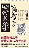 山藤章二の四行大学 (朝日新書)