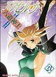 エクセル・サーガ 21 (ヤングキングコミックス)