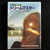 ドリームマスター (ハヤカワ文庫SF)