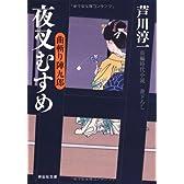 夜叉むすめ 〔曲斬り陣九郎〕 (祥伝社文庫)