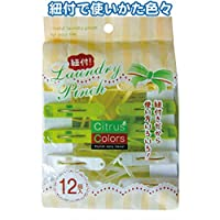 Citrus Colors 紐付ランドリーピンチ12個入 【まとめ買い12個セット】 38-810