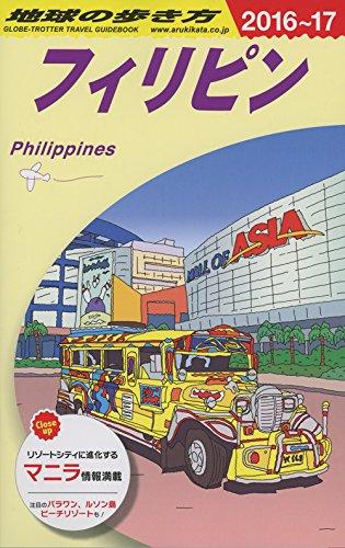D27 地球の歩き方 フィリピン 2016~2017の詳細を見る