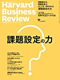 DIAMONDハーバード・ビジネス・レビュー 2018年02月号 [雑誌]