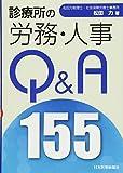 診療所の労務・人事Q&A155
