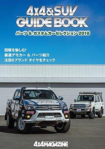 4x4&SUV GUIDE BOOK パーツ&カスタムカーセレクション 2018