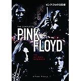 ピンク・フロイド全記録