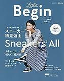 LaLaBegin 6・7 2019 Vol.27 (Begin6月号臨時増刊) 画像