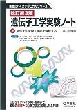 遺伝子工学実験ノート 下 遺伝子の発現・機能を解析する (無敵のバイオテクニカルシリーズ)