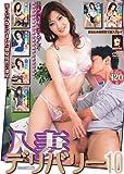 人妻デリバリー 10 [DVD]