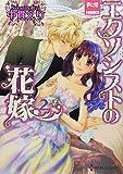 エクソシストの花嫁2 (夢幻燈コミックス)