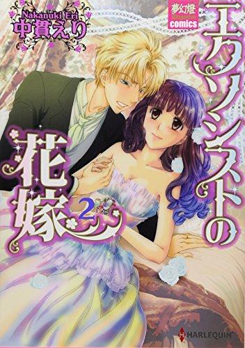 エクソシストの花嫁2 (夢幻燈コミックス)の詳細を見る