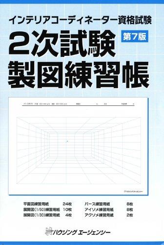 インテリアコーディネーター資格試験 2次試験製図練習帳 (第7版)