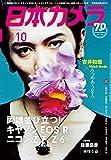日本カメラ 2018年 10 月号 [雑誌]