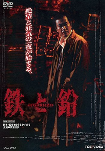 鉄と鉛 STEEL&LEAD [DVD]