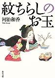 紋ちらしのお玉<紋ちらしのお玉> (角川文庫)