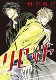 リセット (ウィングス・コミックス)