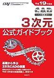 平成19年度版 CAD利用技術者試験 3次元公式ガイドブック