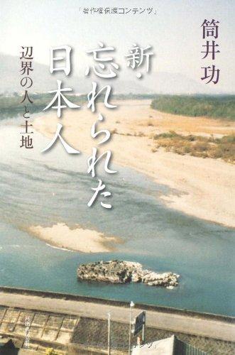 新・忘れられた日本人---辺界の人と土地の詳細を見る