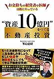 """お金持ちの経営者や医師は既にやっている """"資産10億円"""" をつくる不動産投資"""