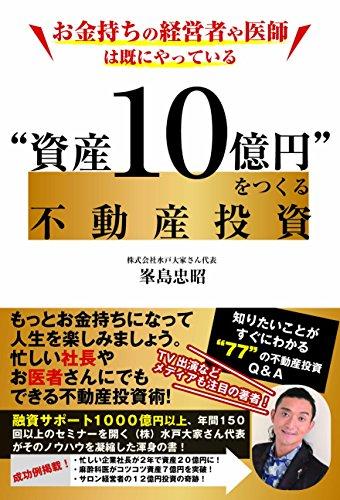 """お金持ちの経営者や医師は既にやっている """"資産10億円"""
