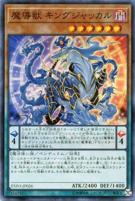 遊戯王/第10期/03弾/EXFO-JP026 魔導獣 キングジャッカル【スーパーレア】