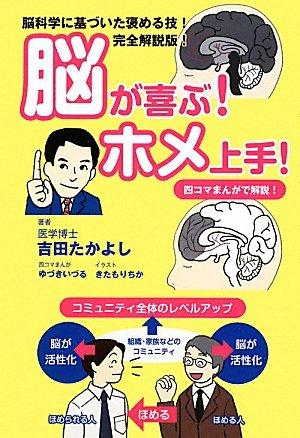 脳が喜ぶ!ホメ上手!―脳科学に基づいた褒める技!完全解説版!の詳細を見る