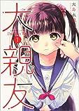 大親友 1 (1巻) (ヤングキングコミックス)