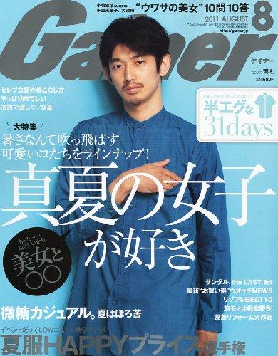 Gainer (ゲイナー) 2011年 08月号 [雑誌]