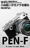 Foton機種別作例集054 写真で愛でるカメラコレクションシリーズ 小山壯二がカメラを撮る OLYMPUS PEN-F
