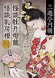 「怪談牡丹燈籠・怪談乳房榎 (角川ソフィア文庫)」販売ページヘ